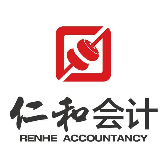 西安仁和会计培训学校