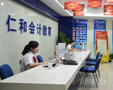 西安仁和会计培训学校接待前台